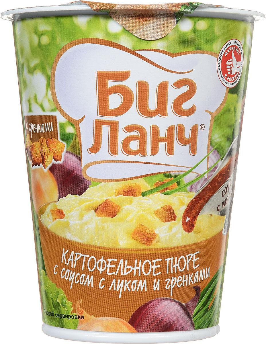 Биг Ланч Картофельное пюре быстрого приготовления с соусом с луком и гренками, 50 г4607160451015Картофельное пюре быстрого приготовления с соусом с луком и гренками Биг Ланч.Способ приготовления: выложите смесь картофельного пюре в стакан. Залейте кипящей водой до метки, тщательно перемешайте. Накройте крышкой, подождите 3 минуты. Добавьте мясосодержащий соус, еще раз тщательно перемешайте. Блюдо готово.Приятного аппетита!