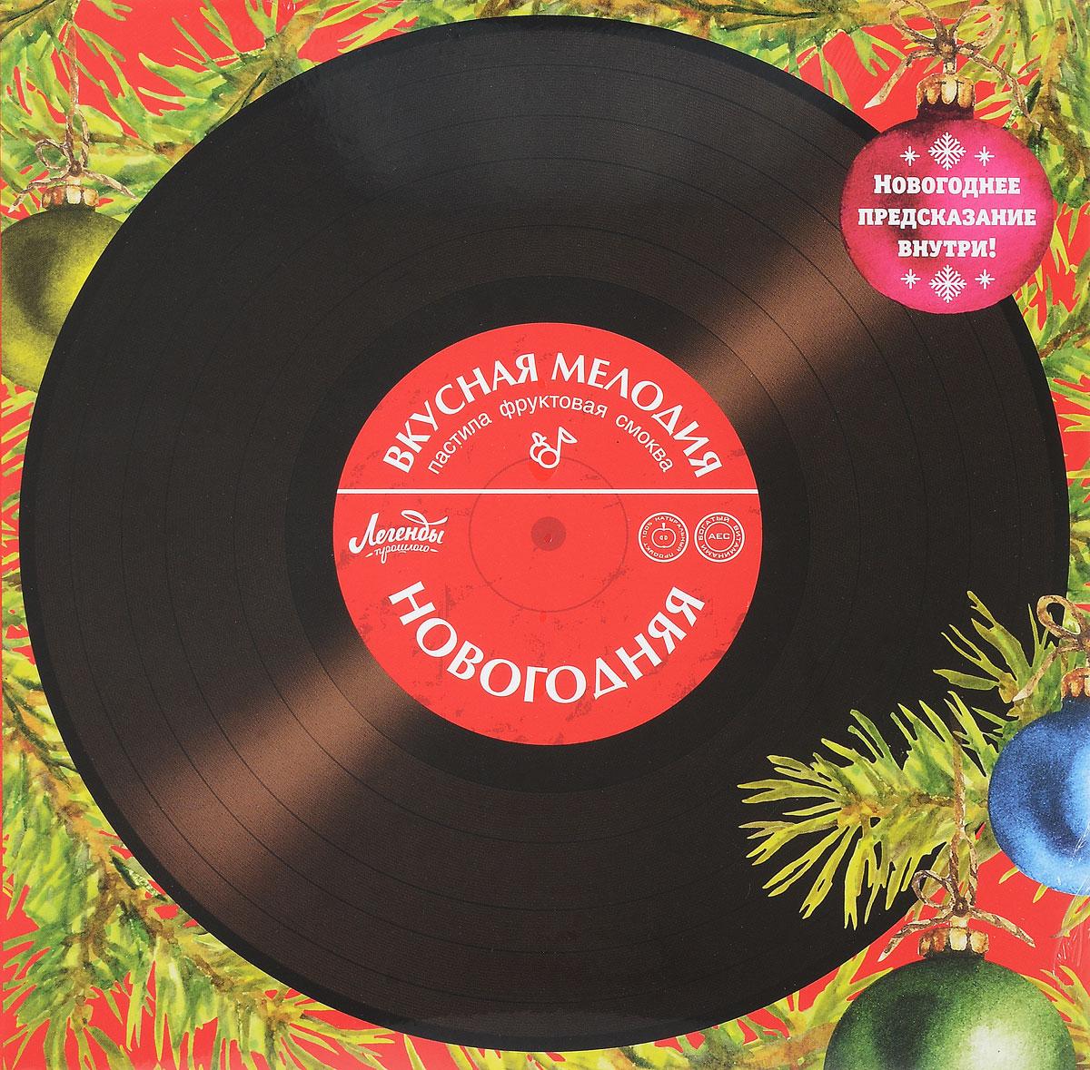 Вкусная помощь Пастила новогодняя Вкусная мелодия яблочная, 100 гУТ-00000994Пастила новогодняя Вкусная помощь Вкусная мелодия - новогодний подарок для ретроманов. Это вкуснейшее и натуральное лакомство. Дизайн - крайне новогодний. Понравится всем! Новогодние предсказания внутри! Заряжайте граммофон!!!