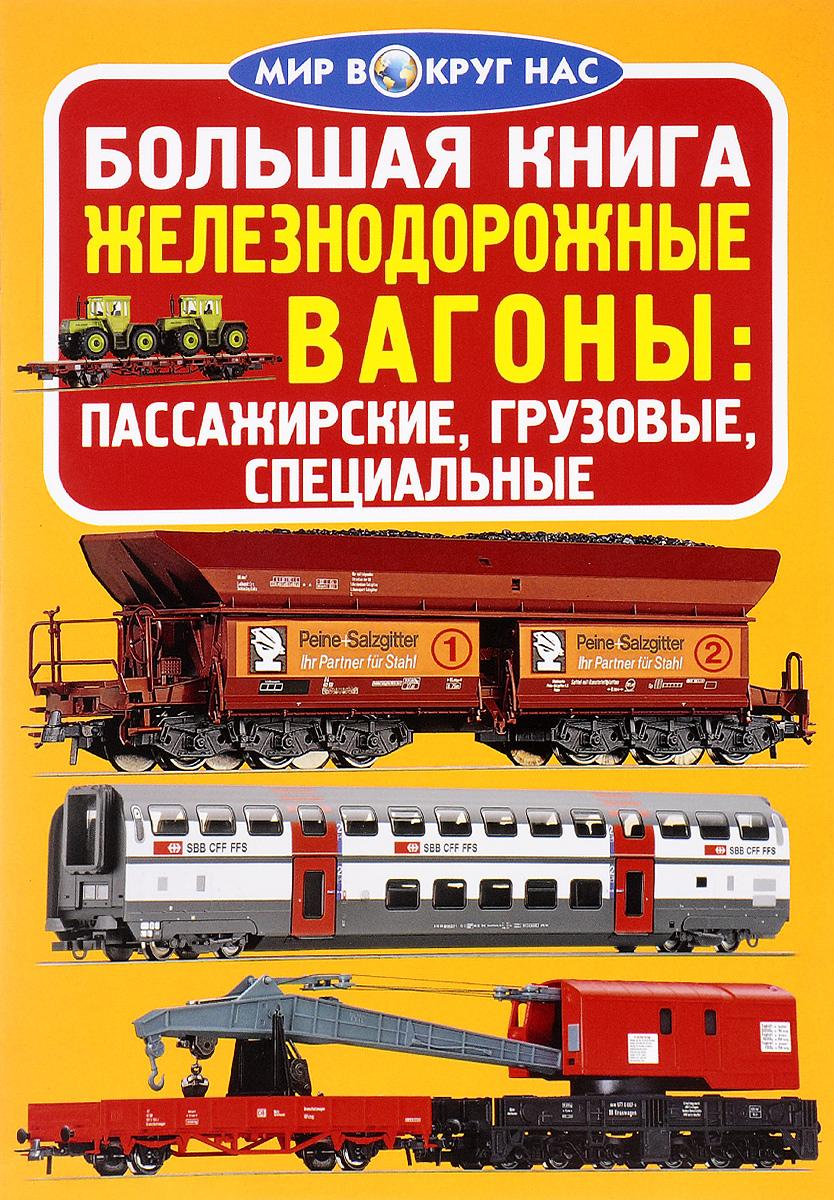 О. В. Завязкин Железнодорожные вагоны. Пассажирские, грузовые, специальные