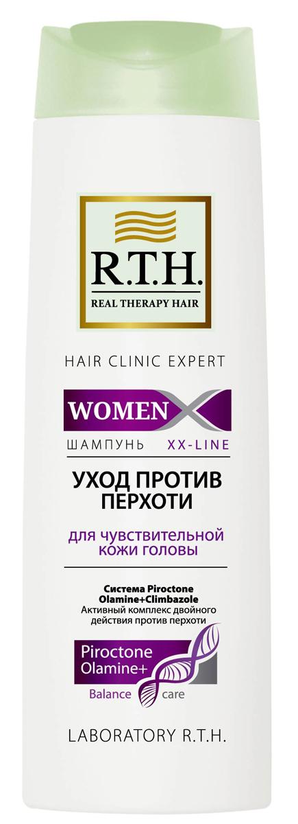 Шампунь R.T.H. Women Уход против перхоти4604903000097Предназначен для чувствительной кожи головы и волос, подверженных появлению перхоти. Содержит Гликолевую кислоту, которая оказывает эффект деликатного пилинга, благодаря очищению волос и кожи головы от омертвевших чешуек кожи. Шампунь от перхоти содержит двойной комплекс активных компонентов, таких как синергетически подобранная смесь изпротивоперхотных препаратов: Пироктоноламина и Климбазола. Шампунь не только устраняет перхоть, но и предотвращает еепоявление.