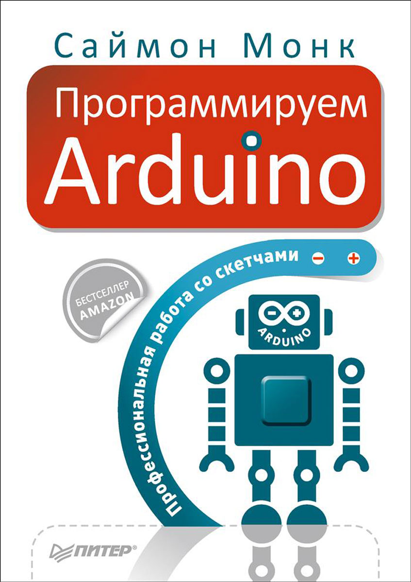 Саймон Монк Программируем Arduino. Профессиональная работа со скетчами программируем коллективный разум