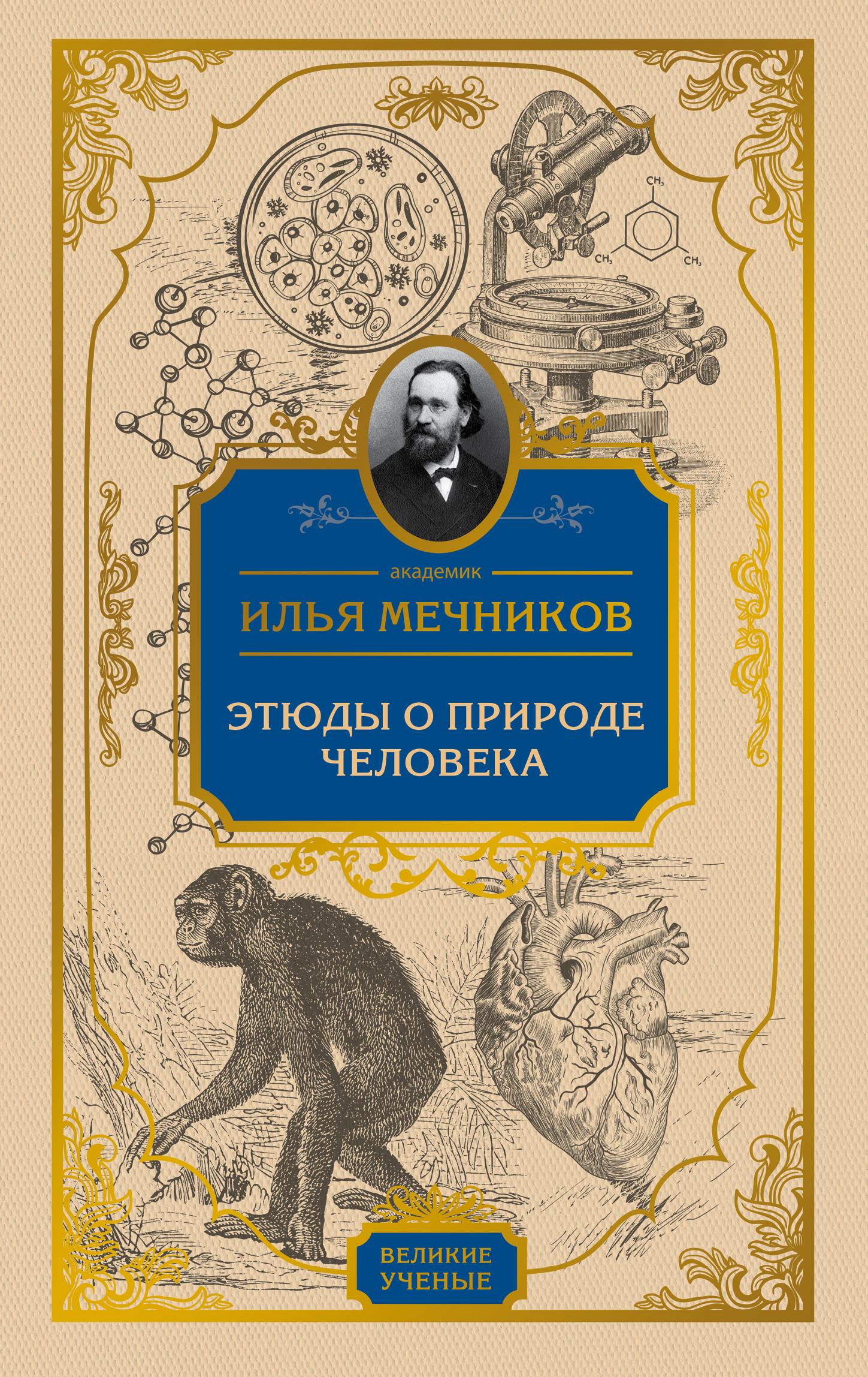 цены Илья Мечников Этюды о природе человека