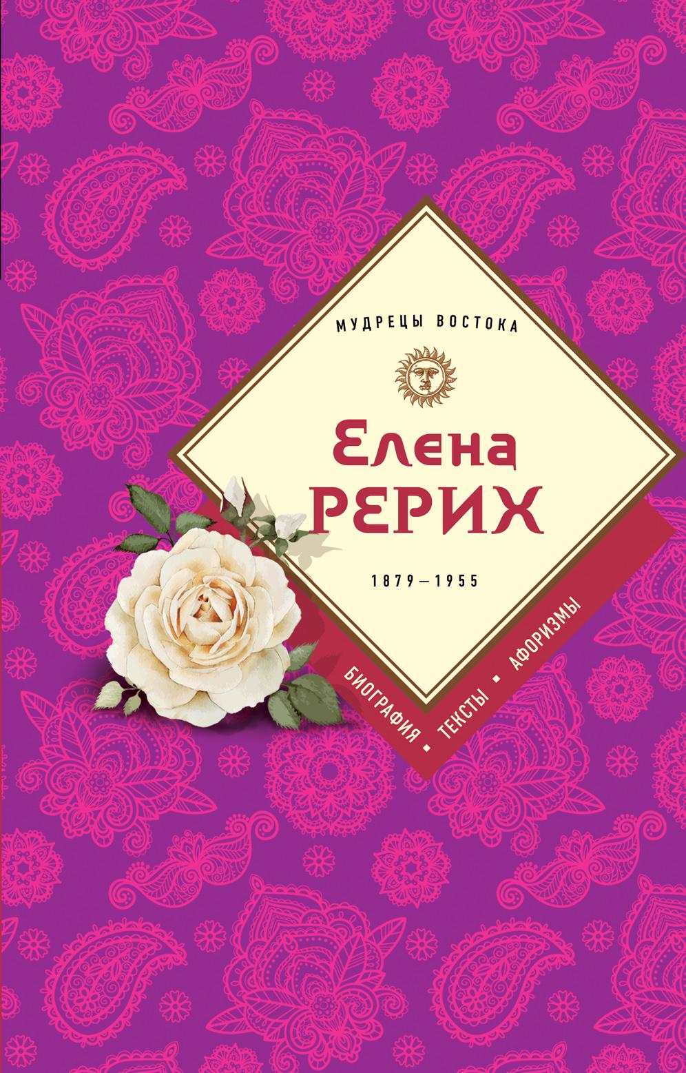 Елена Рерих. 1859-1955. Биография. Тексты. Афоризмы