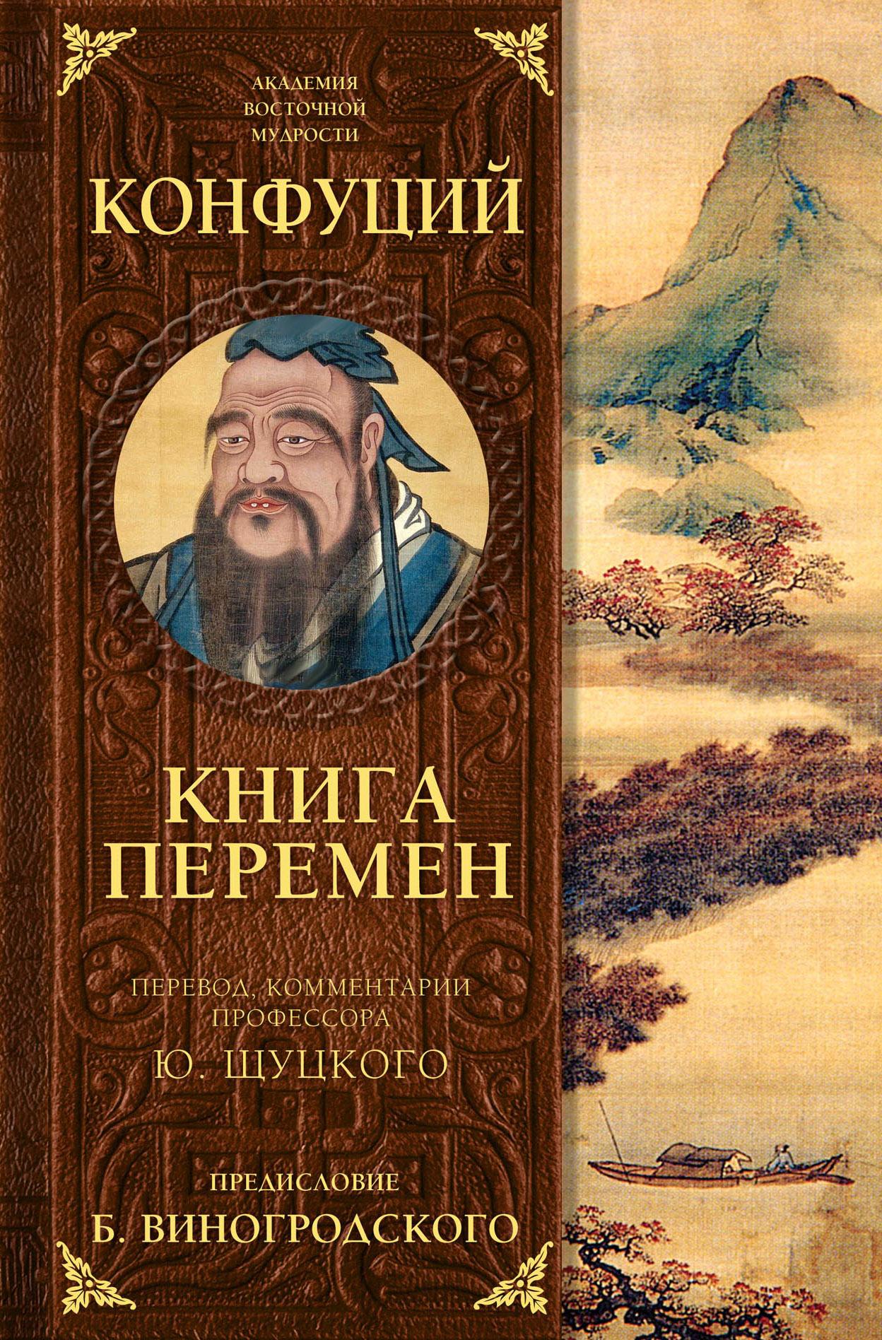 Конфуций Книга Перемен йонге мингьюр ринпоче радостная мудрость принятие перемен и обретение свободы