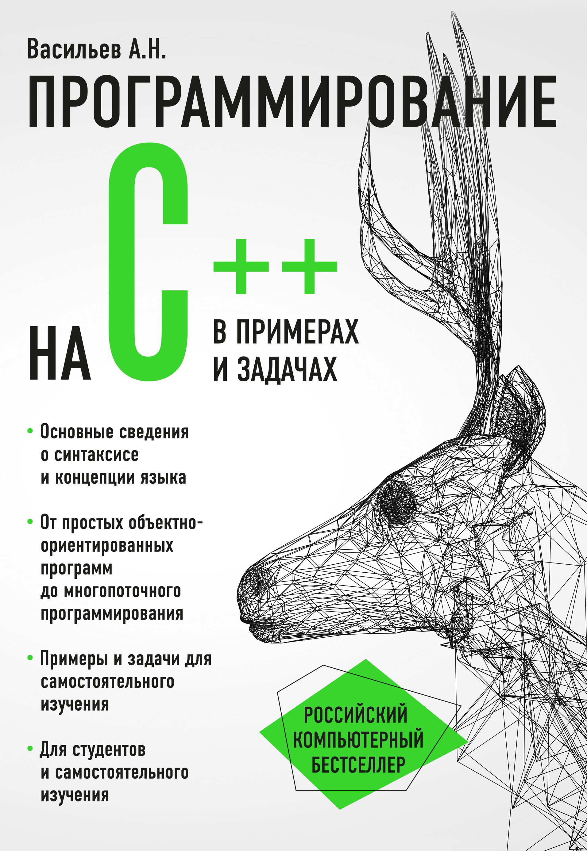 А. Н. Васильев Программирование на C++ в примерах и задачах рихтер д winrt программирование на c для профессионалов