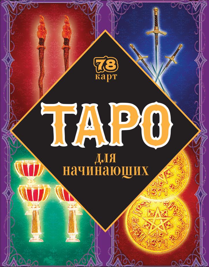 Сирота Э.Л. Таро для начинающих (в коробке с европодвесом) в казани где можно карты таро