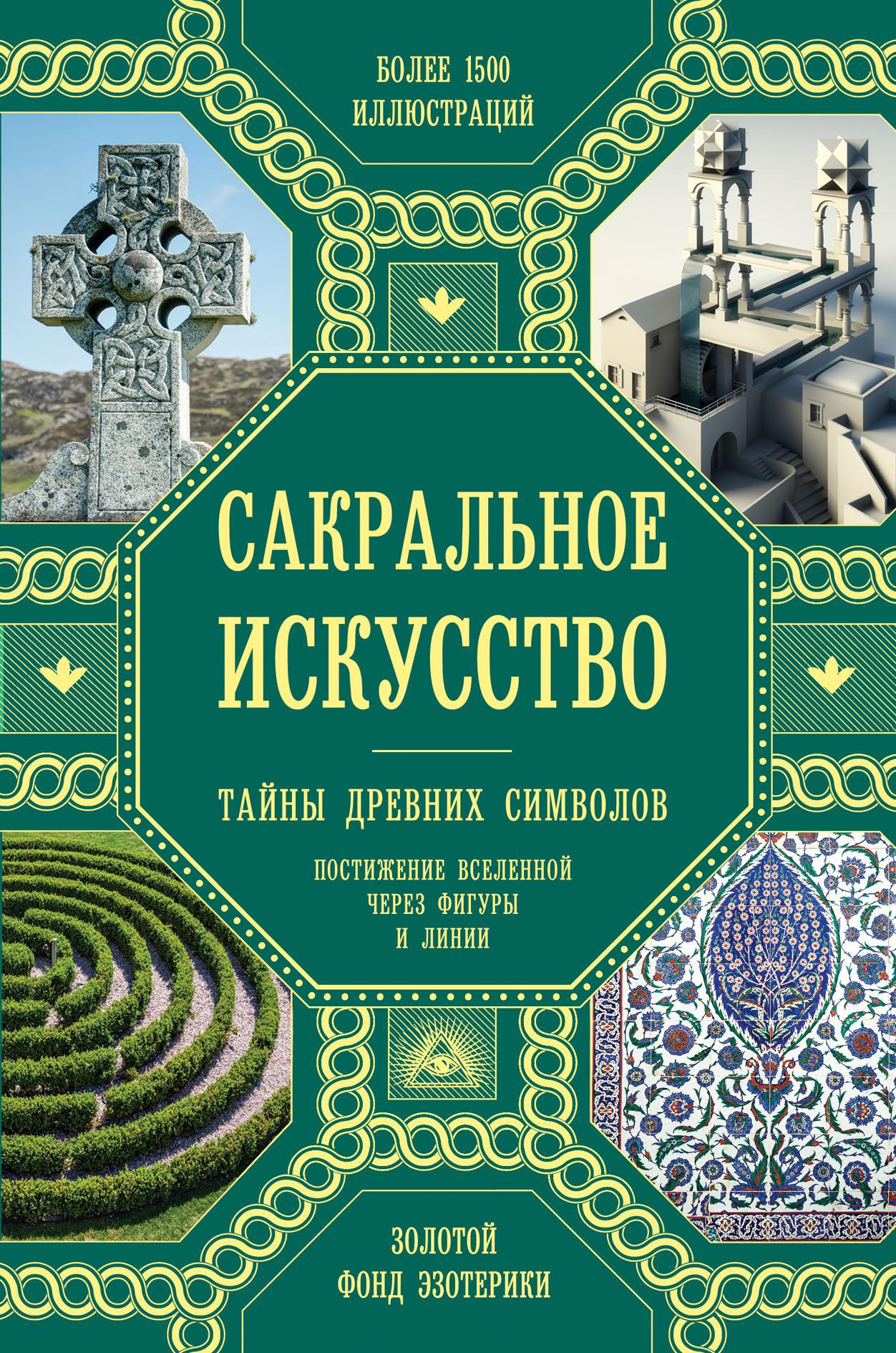 Сакральное искусство ISBN: 978-5-699-89857-2