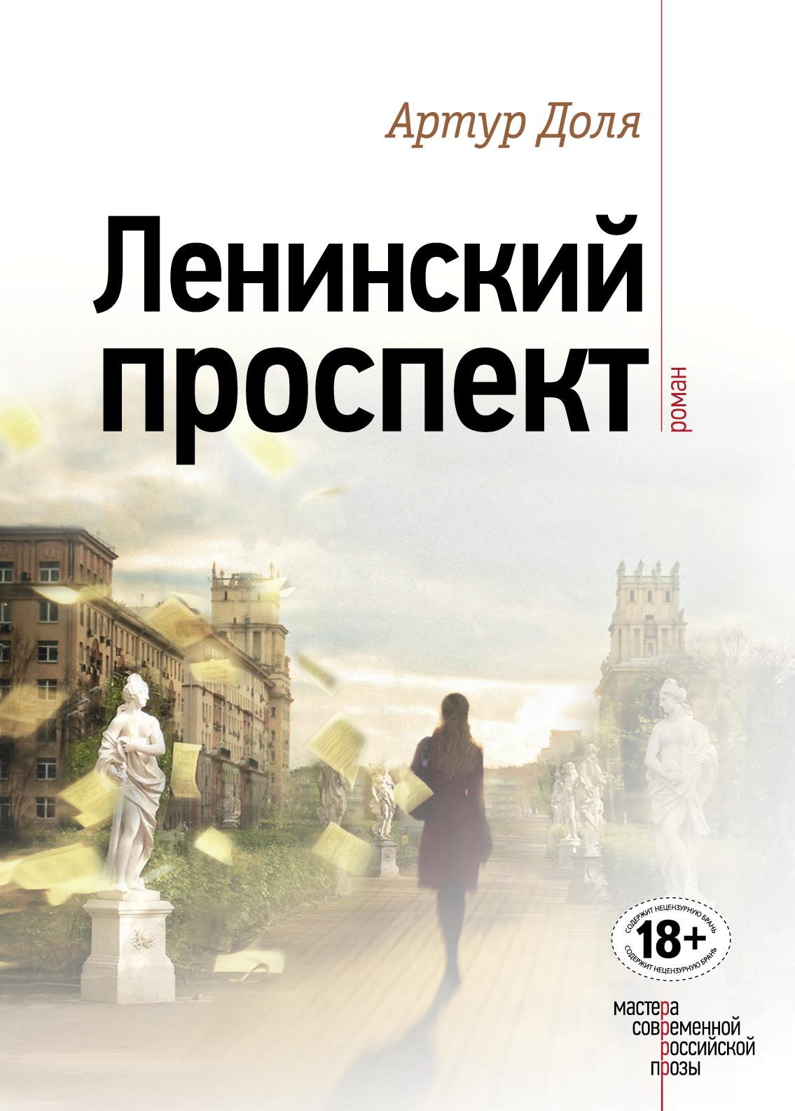 Артур Доля Ленинский проспект орхидеи ленинский проспект д 30