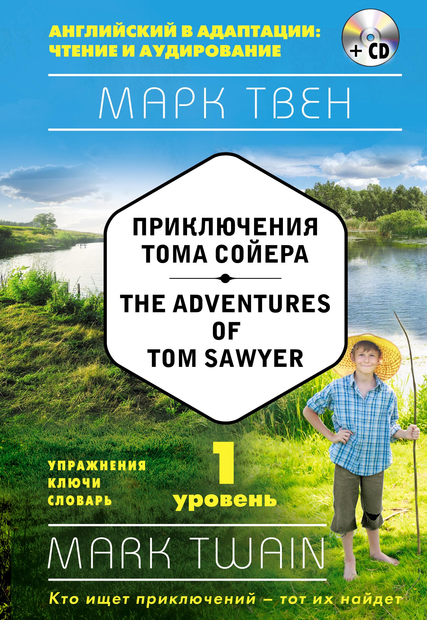 Марк Твен Приключения Тома Сойера. Уровень 1 / The Adventures of Tom Sawyer: Level 1 (+ СD) твен м the adventures of tom sawyer приключения тома сойера