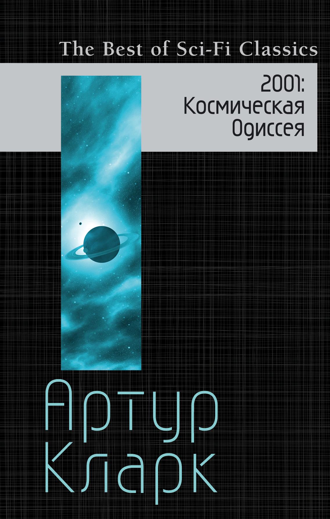 Артур Кларк 2001. Космическая Одиссея йорам канюк эксодус одиссея командира