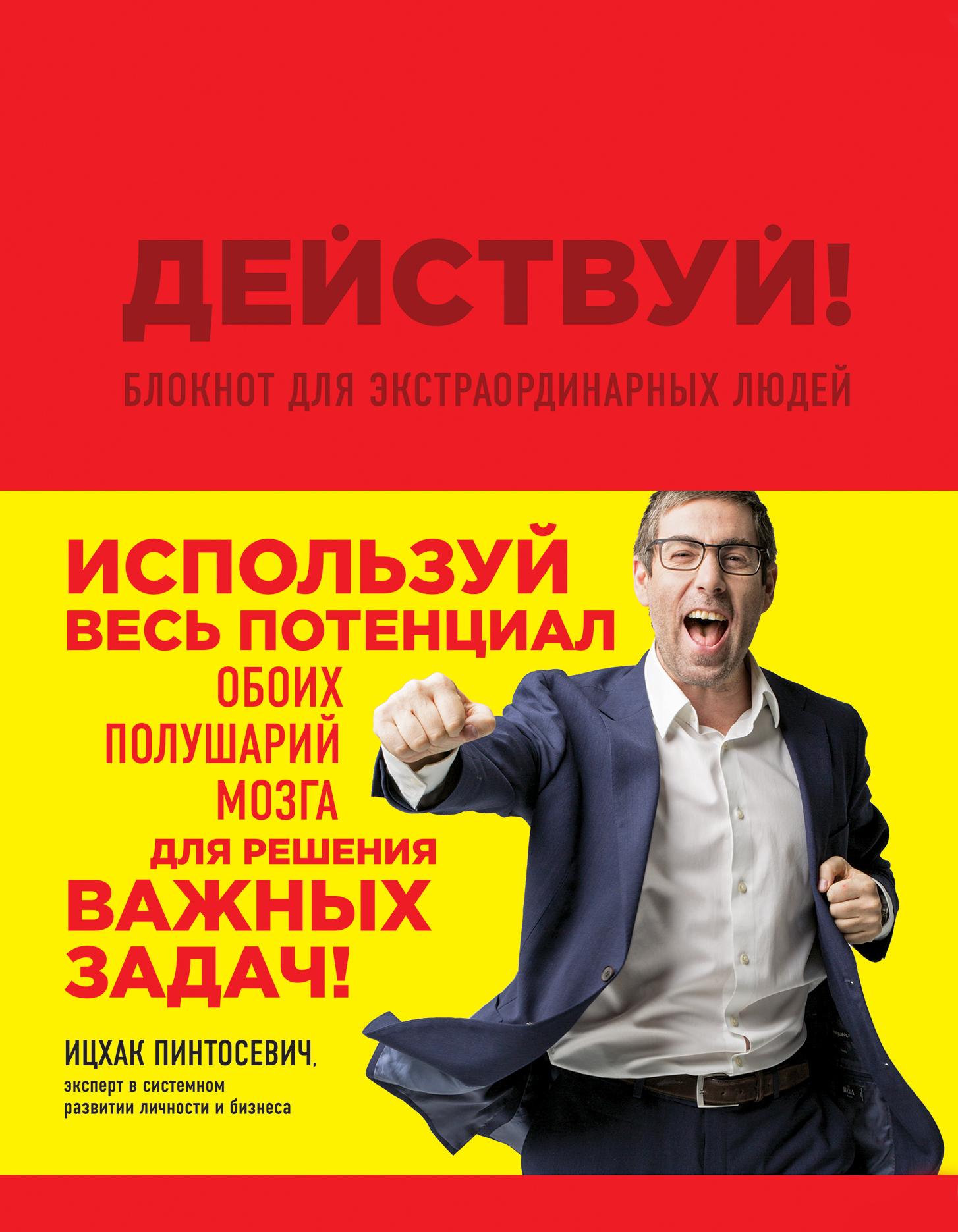 Ицхак Пинтосевич Действуй! Блокнот для экстраординарных людей