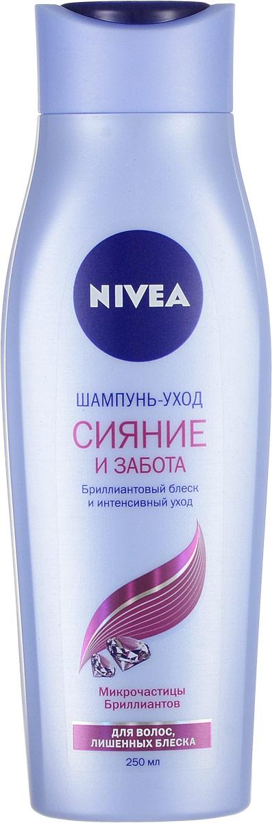 NIVEA Шампунь «Сияние и забота» 250 мл10038552Почувствуйте заботу о ваших волосах! С обновленной линейкой средств по уходу за волосами от NIVEA ваши волосы выглядят красивыми и здоровыми, и к ним приятно прикасаться. Для волос средней длины и длинных волос. Волосы средней длины и длинные волосы могут выглядеть тусклыми и безжизненными, лишенными блеска и мягкости. Шампунь ОСЛЕПИТЕЛЬНЫЙ БРИЛЛИАНТ с Микрочастицами Бриллиантов и Жидким Кератином: придает волосам многогранный бриллиантовый блеск, мягко очищает и ухаживает за волосами, делает волосы мягкими и послушными. Жидкий Кератин восстанавливает структуру волоса по всей длине и глубоко питает волосяные луковицы, обеспечивая здоровый рост волос и защищая их от негативного воздействия окружающей среды. Микрочастицы Бриллиантов известны своим свойством отражать свет, тем самым усиливая блеск волос. Благодаря содержанию Микрочастиц Бриллиантов шампунь ОСЛЕПИТЕЛЬНЫЙ БРИЛЛИАНТ придает волосам многогранный блеск. При регулярном использовании средства серии ОСЛЕПИТЕЛЬНЫЙ БРИЛЛИАНТ оказывают накопительный эффект и многократно усиливают блеск волос. Бриллиантовый блеск и потрясающая мягкость!Товар сертифицирован.