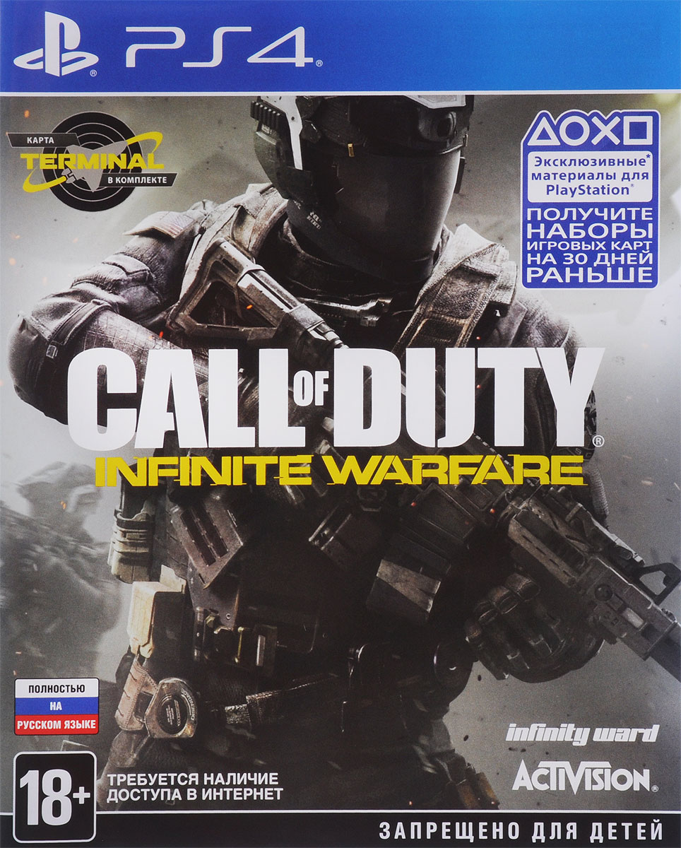 все цены на Call of Duty: Infinite Warfare (PS4) онлайн