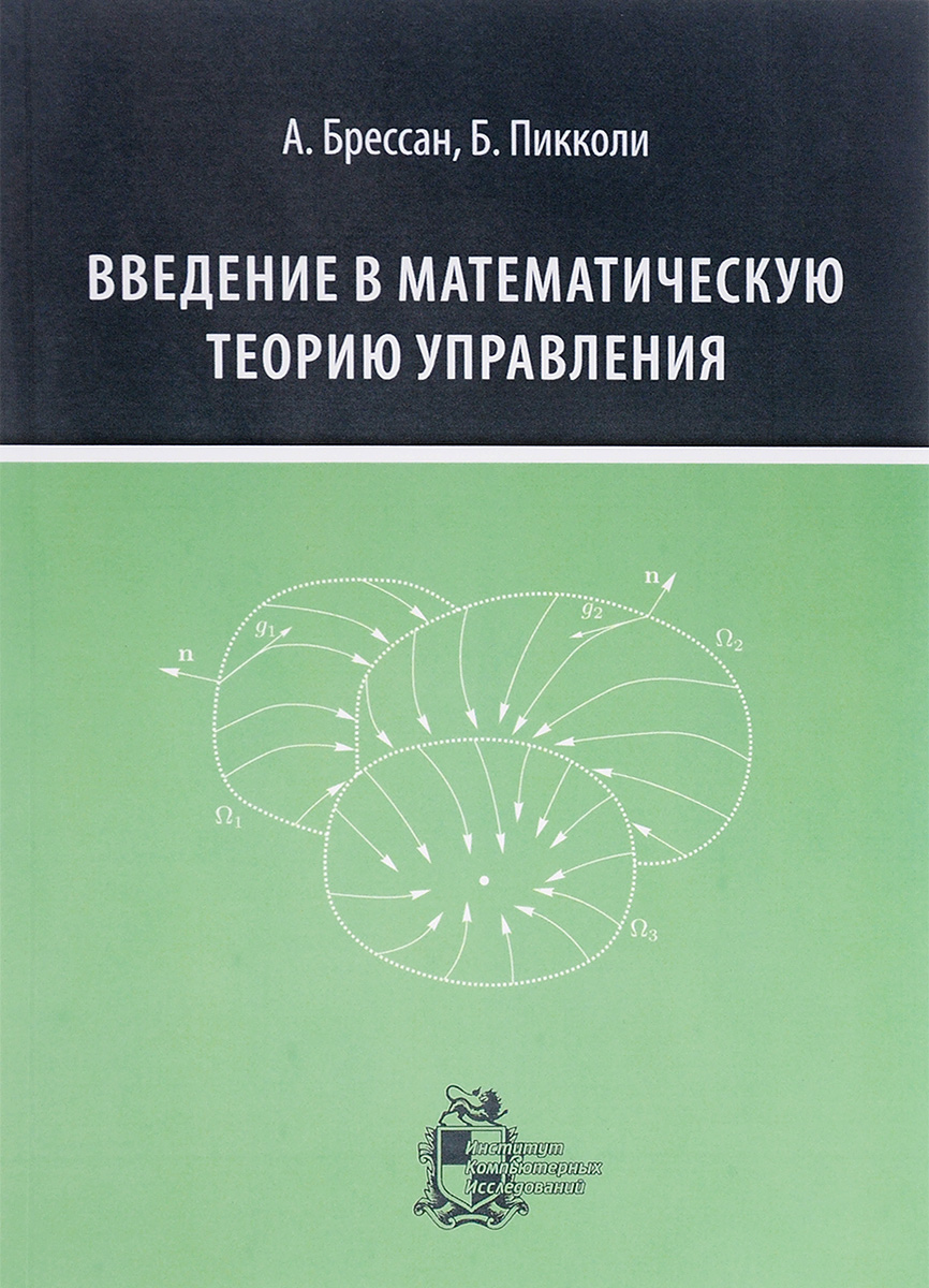Zakazat.ru: Введение в математическую теорию управления. А. Брессан, Б. Пикколи