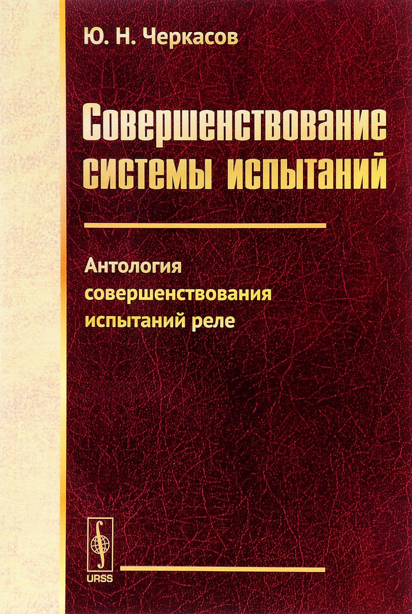 Ю. Н. Черкасов Совершенствование системы испытаний. Антология совершенствования испытаний