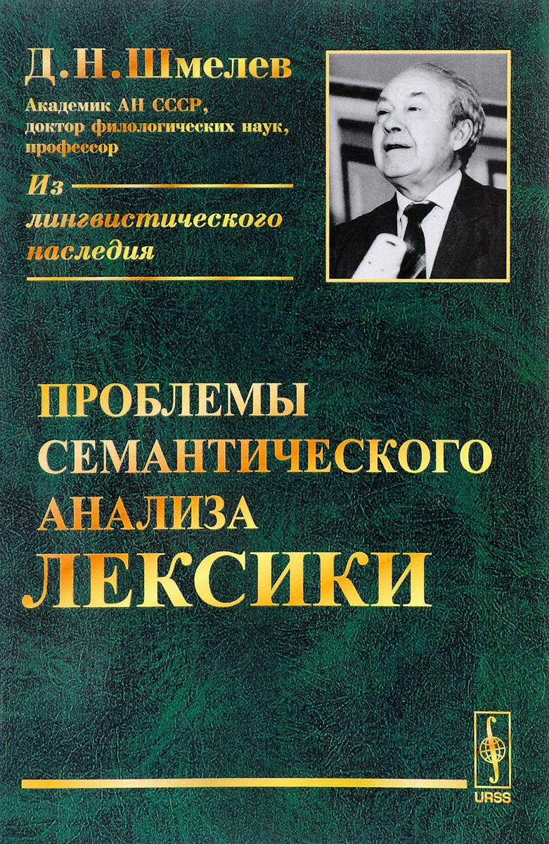 Д. Н. Шмелев Проблемы семантического анализа лексики
