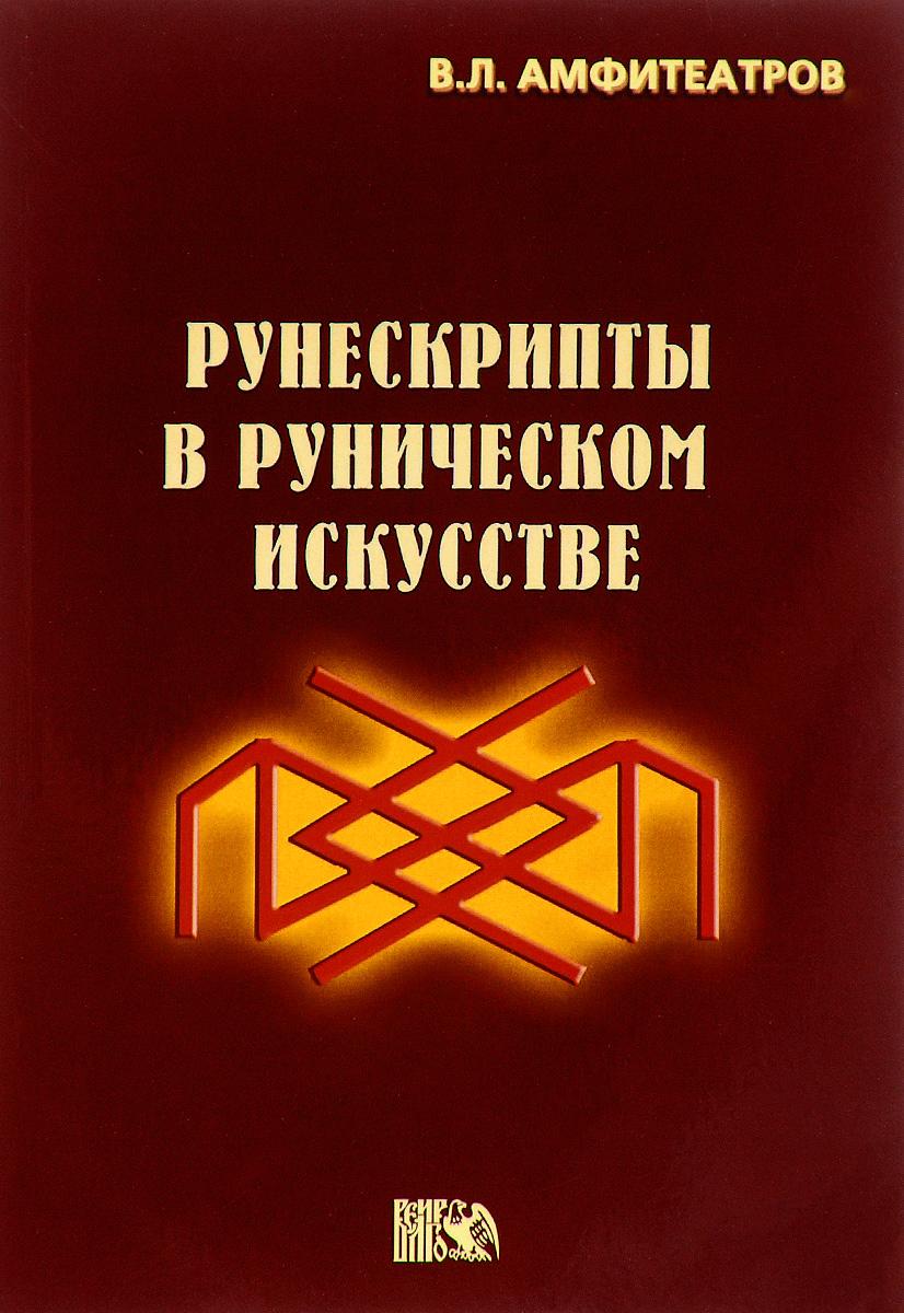 В. Л. Амфитеатров Рунескрипты в руническом искусстве амфитеатров в л структура магических операций