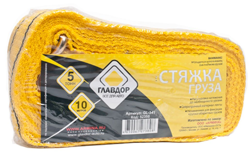 Стяжка для крепления груза Главдор, 5 т, 50 мм х 10 м