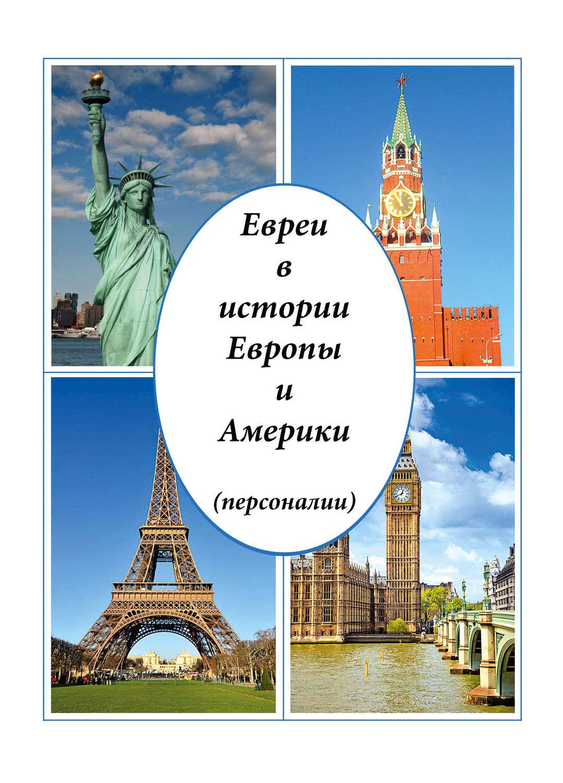 Евреи в истории Европы и Америки (персоналии). Малинов Виктор Михайлович