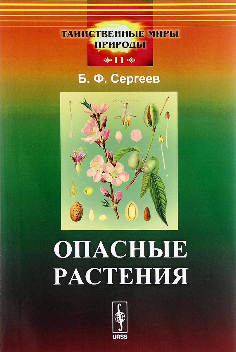 Б. Ф. Сергеев Опасные растения стабилизированные растения в екатеринбурге