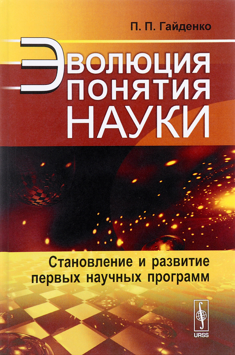 Эволюция понятия науки. Становление и развитие первых научных программ. П. П. Гайденко