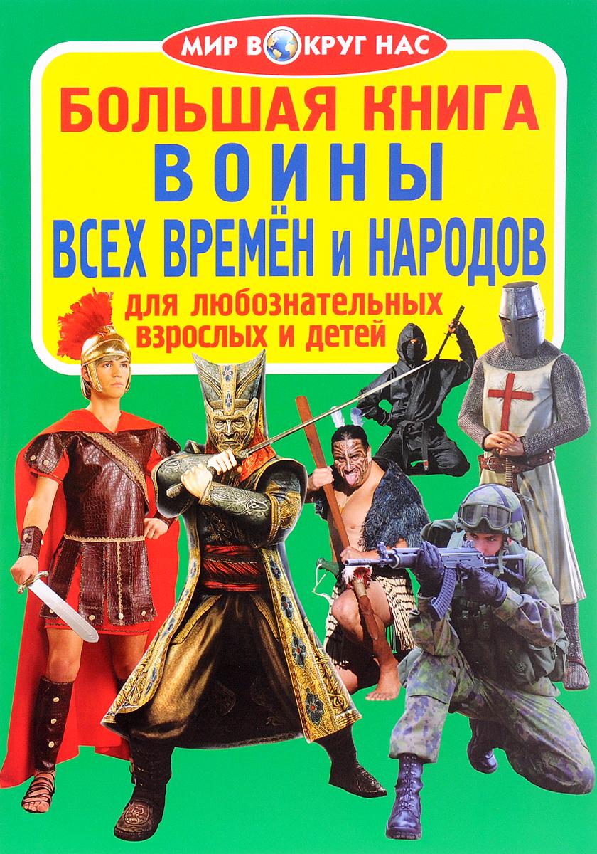 Воины всех времен и народов