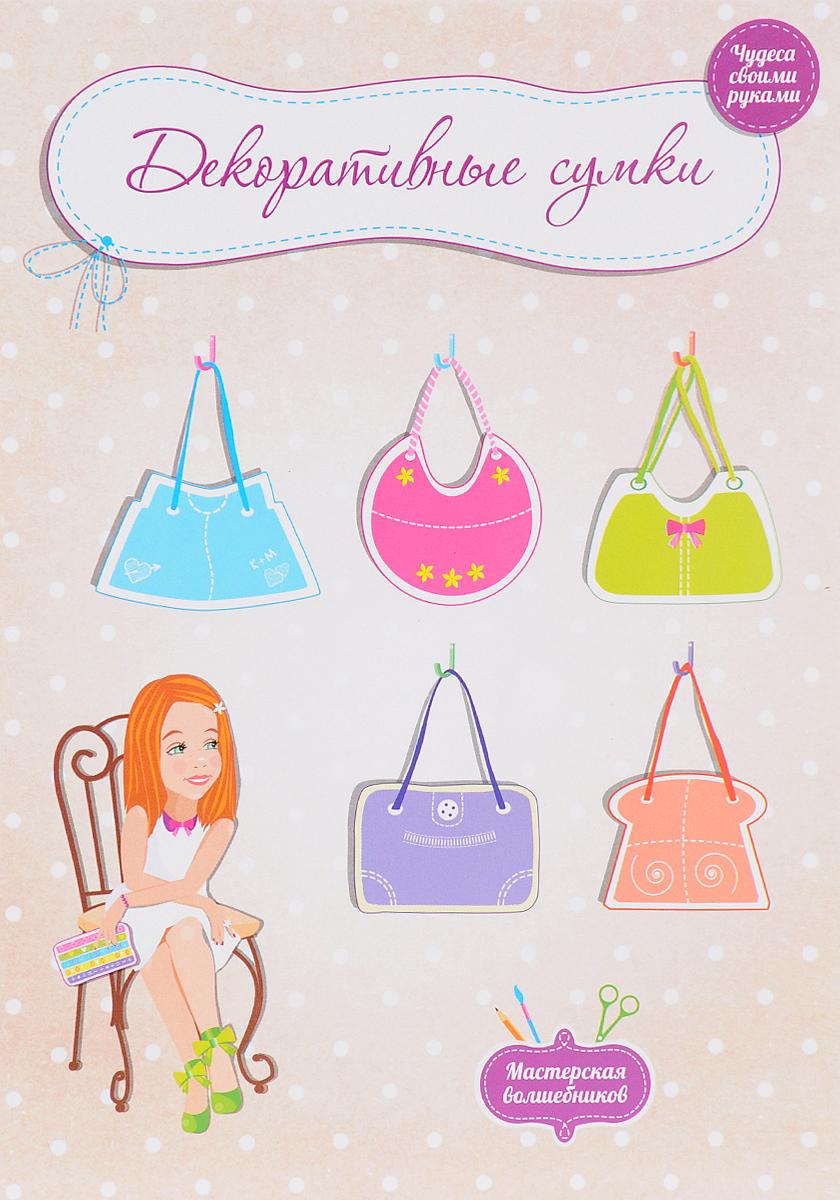 Декоративные сумки
