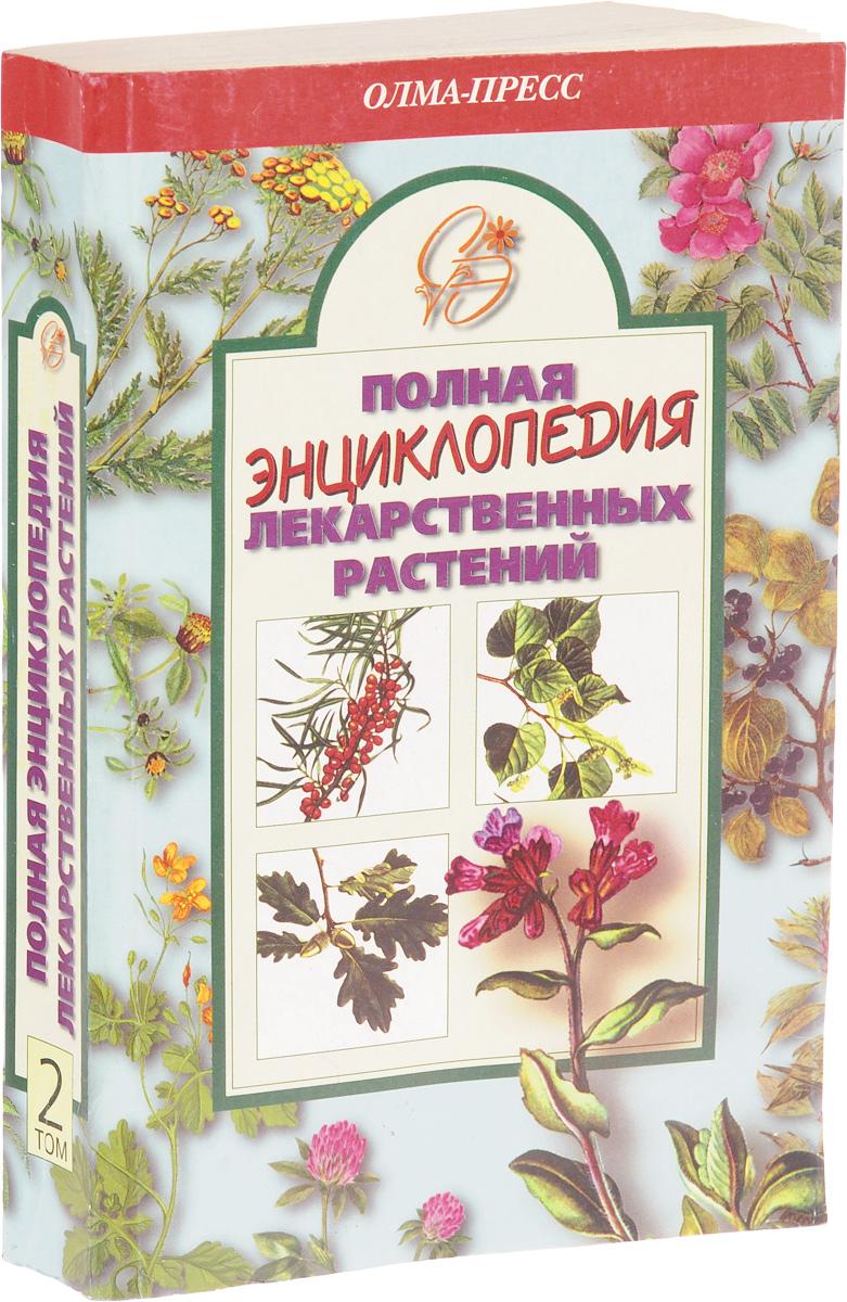 Полная энциклопедия лекарственных растений. Том 2