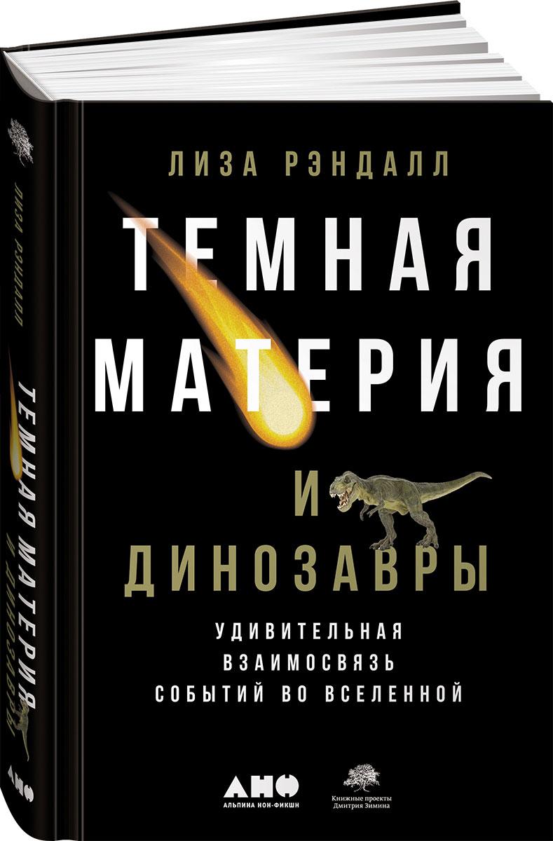 Лиза Рэндалл Темная материя и динозавры. Удивительная взаимосвязь событий во Вселенной рэндалл лиза темная материя и динозавры удивительная взаимосвязь событий во вселенной