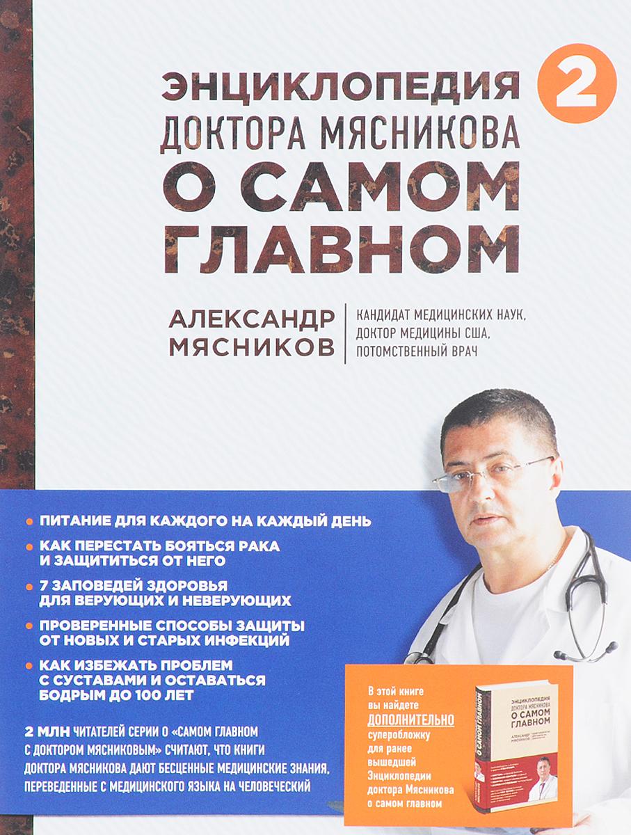 А. Л. Мясников Энциклопедия доктора Мясникова о самом главном. Том. 2