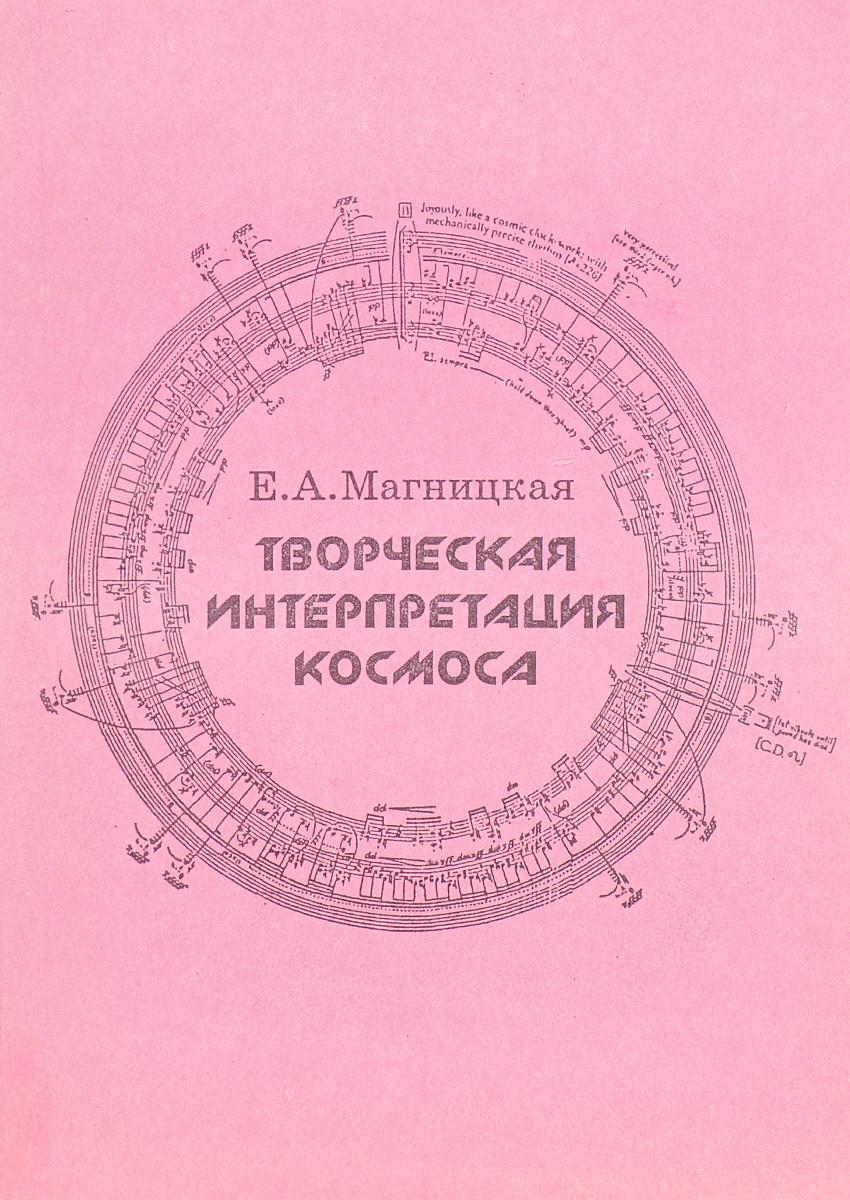 Е. А. Магницкая Творческая интерпретация космоса леонид квасников разведчик эпохи атома и космоса
