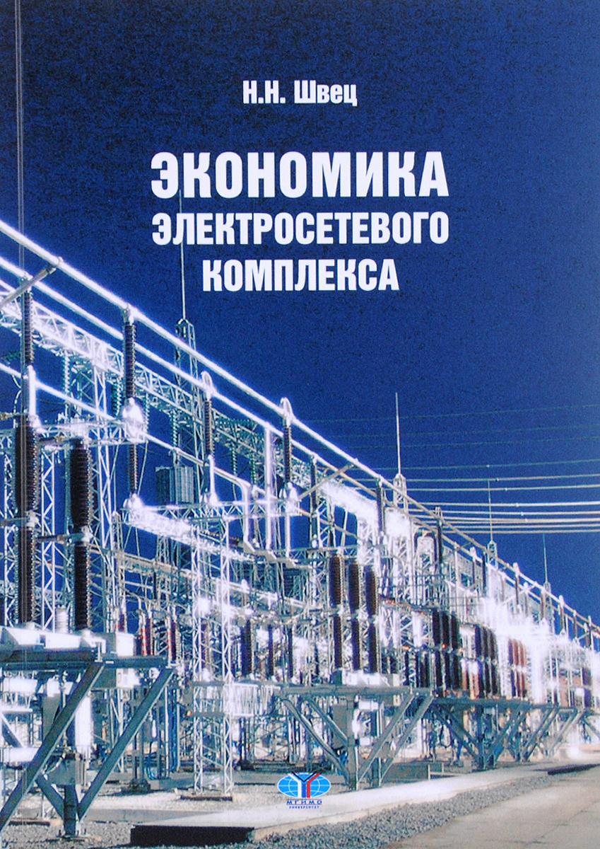Экономика электросетевого комплекса. Учебное пособие