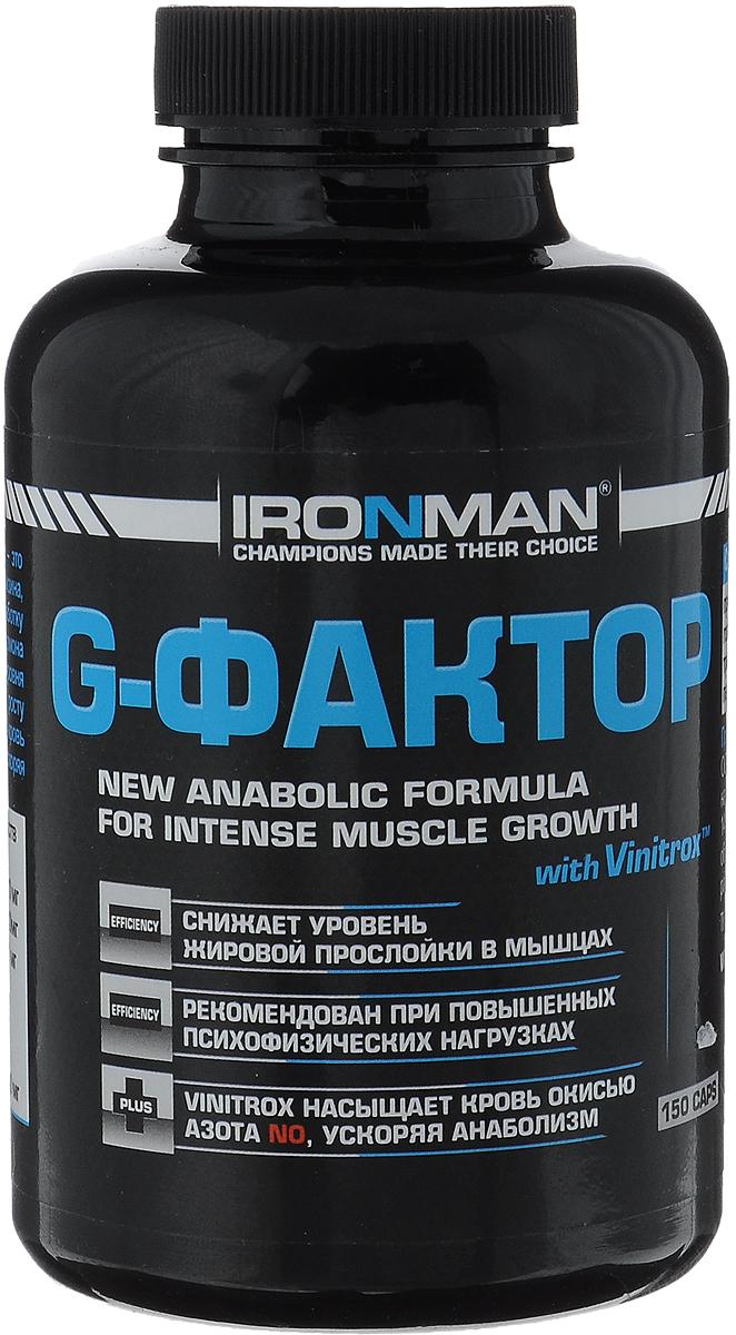 Анаболическая формула для роста мышечной массы Ironman G-Фактор, 150 капсул ironman коллаген в екатеринбурге