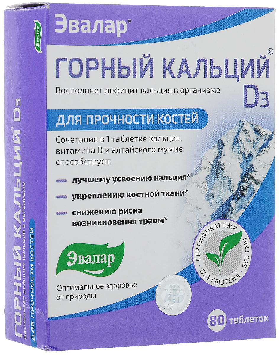 Эвалар Горный кальций D3, 80 таблеток4602242003434Кальций словно трудный ребенок в семье микроэлементов. Для его усвоения требуется немало дополнительных условий. Одно из них - присутствие витамина D3, а самое главное - наличие микроэлементов: марганца, меди, бора, фосфора, цинка, кремния. Горный кальции D3 с полностью отвечает этим условиям.Горный кальций D3 на 100% удовлетворяет суточную потребность организма, как в кальции, так и в витамине D3.Мумие в составе Горного кальция содержит более 30 макро- и микроэлементов, что способствует более полному усвоению кальция организмом. Мумие является естественным катализатором (ускорителем) доставки кальция в костную ткань, способствует улучшению минерального состава и структуры костной ткани. Именно поэтому Горный кальций D3, сочетаясь в одной таблетке с мумие, способствует лучшему усвоению кальция, поддержанию его обмена, регенерации костной ткани при переломах.Кальций играет важную роль в жизнедеятельности организма, особенно он необходим для формирования зубов, костей, предупреждения структурных изменений костной ткани и ее естественного обновления, а также для поддержания здорового состояния кожи, волос и ногтей. Прежде всего, необходимо помнить о том, что накопление костной массы (повышения прочности кости) происходит до 30-летнего возраста. Специалисты рекомендуют делать все для того, чтобы к 30 годам костная масса была максимальной (для этого необходимо достаточное содержание кальция и витамина D в рационе питания, пребывание на солнце, адекватная физическая активность).Следует также помнить, что костная масса и прочность костей начинают снижаться в возрасте старше 40 лет. У женщины после наступления менопаузы этот процесс резко ускоряется. Установлено, что после 40 лет женщины теряют 35-50% костной массы, мужчины - 15-20%, поэтому лицам пожилого возраста особенно необходим дополнительный прием кальция. Роль кальция значима в работе сердечно-сосудистой и иммунной систем.При недостаточном поступлении кальция с пищей
