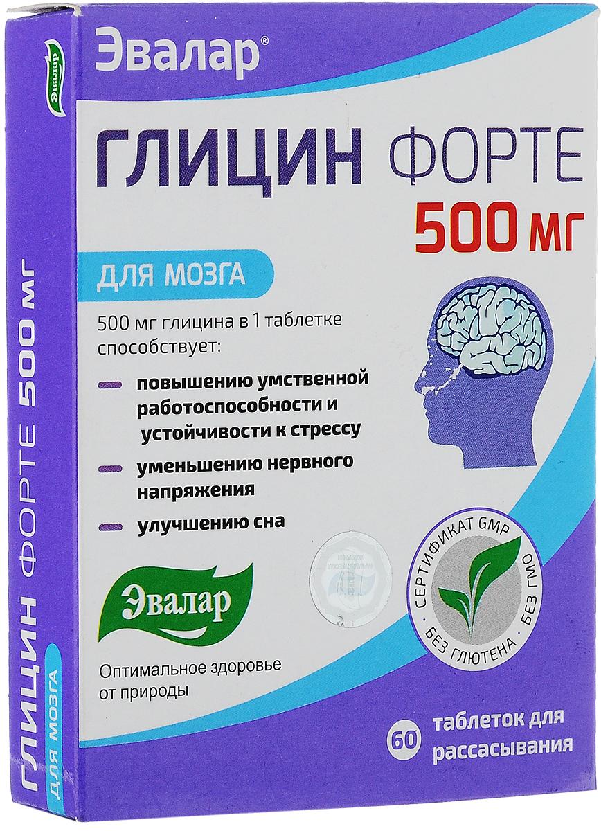 Эвалар Глицин Форте, 500 мг, 60 таблеток для рассасывания4602242007074Эвалар Глицин Форте - это отличный помощник в работе мозга. Препарат усилен витаминами для мозга: В1, В6, В12. Глицин Форте способствует повышению умственной работоспособности и нормализации сна, уменьшению нервного напряжения.Состав: глицин, гуммиарабик (носитель), цианокобаламин, пиридоксина гидрохлорид, тиамина гидрохлорид, лимонный сок порошкообразный, ароматизатор натуральный Лимон, стеарат кальция растительного происхождения, диоксид кремния аморфной и стеариновая кислота (антислеживающие добавки).Товар сертифицирован.