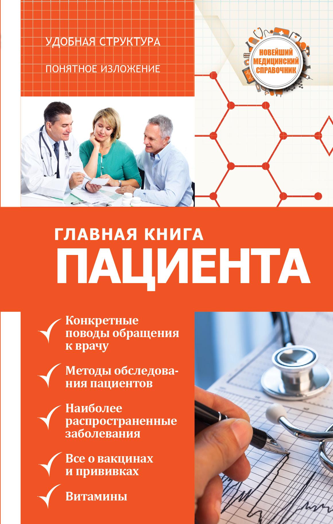 Zakazat.ru: Главная книга пациента. Анваер А.Н.