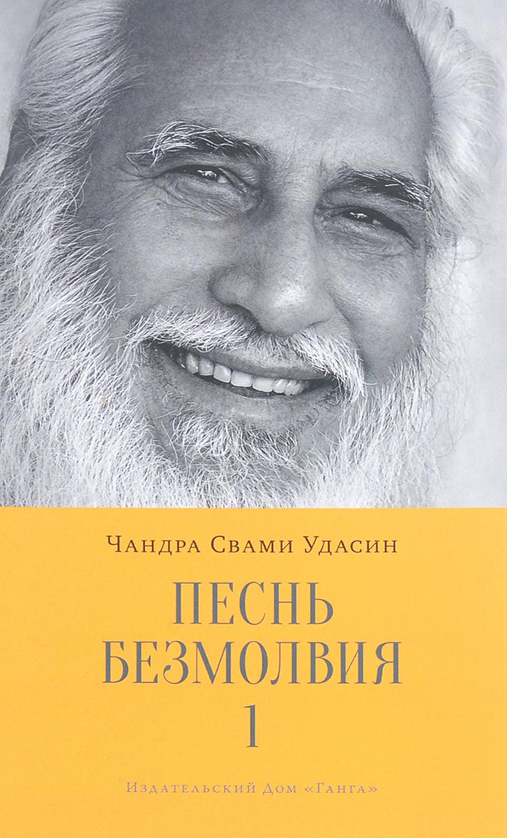 Песнь безмолвия. Книга 1. Чандра Свами Удасин