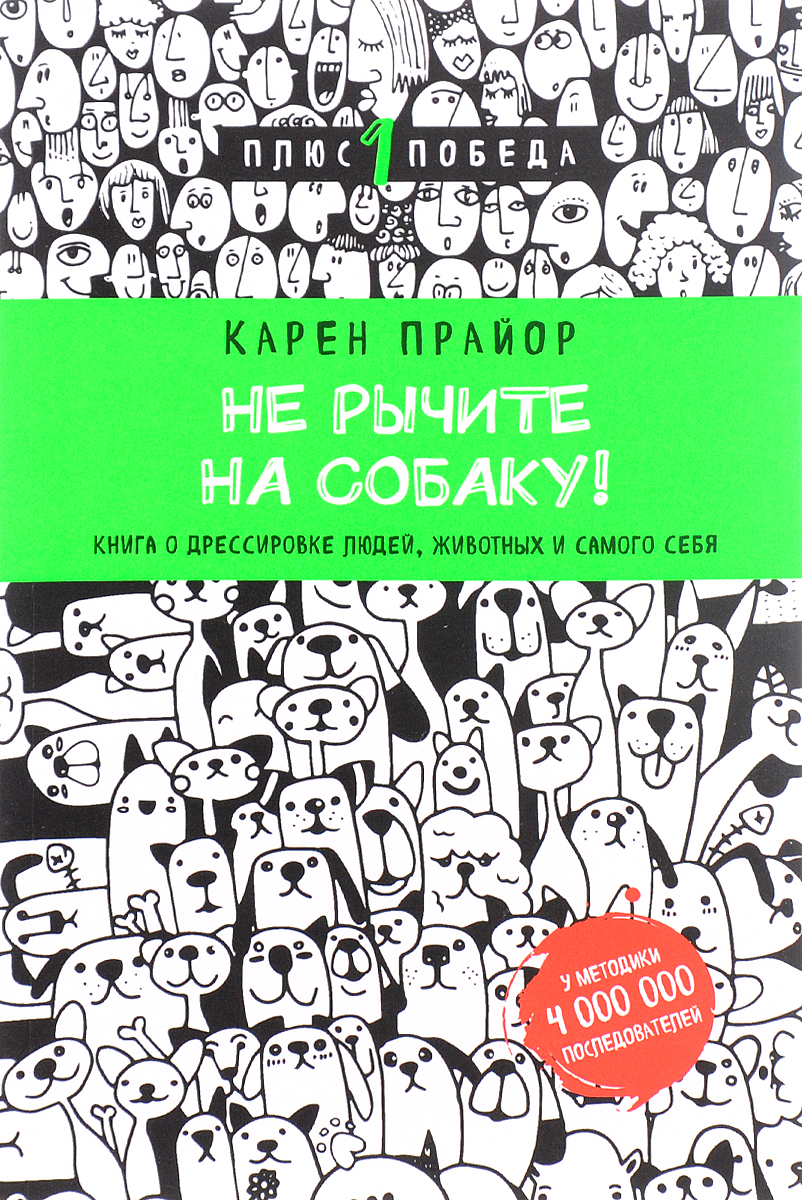 Карен Прайор Не рычите на собаку! Книга о дрессировке людей, животных и самого себя
