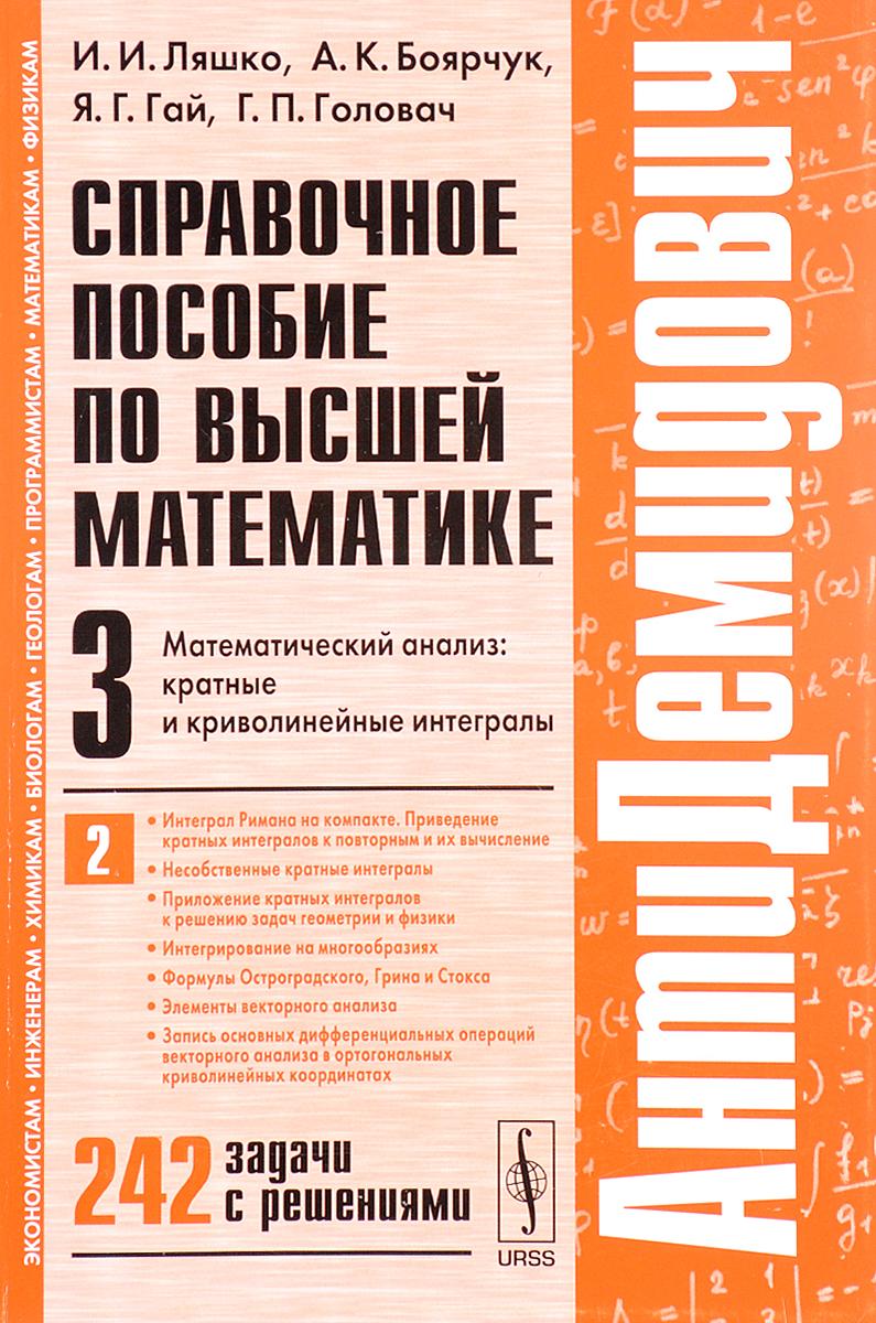 АнтиДемидович. Том 3. Часть 2. Кратные и криволинейные интегралы. Справочное пособие по высшей математике. Математический анализ