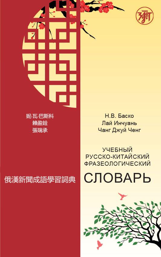 Н. В. Баско Учебный русско-китайский фразеологический словарь издательство баско