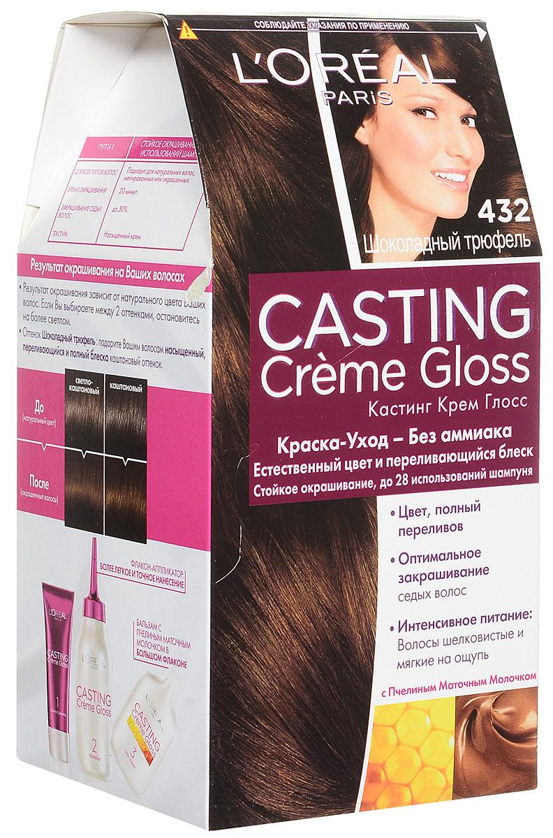 LOreal Paris Стойкая краска-уход для волос Casting Creme Gloss без аммиака, оттенок 432, Шоколадный трюфельA8531127Окрашивание волос превращается в настоящую процедуру ухода, сравнимую с оздоровлением волос в салоне красоты. Уникальный состав краски во время окрашивания защищает структуру волос от повреждения, одновременно ухаживая и разглаживая их по всей длине.Сохранить и усилить эффект шелковых блестящих волос после окрашивания позволит использование Нового бальзама Максимум Блеска, обогащенного пчелинным маточным молочком, который питает и разглаживает волосы, придавая им в 4 раза больше блеска неделю за неделей. В состав упаковки входит: красящий крем без аммиака (48 мл), тюбик с проявляющим молочком (72 мл), флакон с бальзамом для волос «Максимум Блеска» (60 мл), пара перчаток, инструкция по применению.1. Соблазнительный цвет и блеск 2. Стойкий цвет 3. Закрашивание седых волос 4. Ухаживает за волосами во время окрашивания 5. Без аммиака