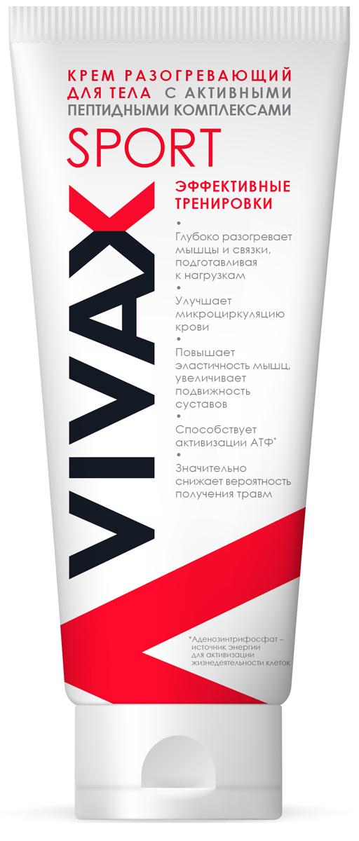 Vivax Крем для тела разогревающий,200мл4006newРазогревающий крем Vivax Sportпоможет вам быстро и правильноподготовить мышцы и связки к физической нагрузке. Он не простоповерхностно разогревает кожу,а воздействует «изнутри» – за счетусиления микроциркуляции кровив тканях мышц и подкожной жировой клетчатки, поэтому подходитдаже для тренировки в воде. Разогрев происходит без ощущенияжжения и перегрева. Полученныйэффект сохраняется на протяжении всего периода физическойактивности. Результат – ваши занятия спортом станут более продуктивными и безопасными.• повышает потенциальные возможности мышц и связок• снижает вероятность травм за счетповышения эластичности связок• способствует активизации АТФ*• может применяться и в качествеэффективного разогревающегосредства при переохлаждении