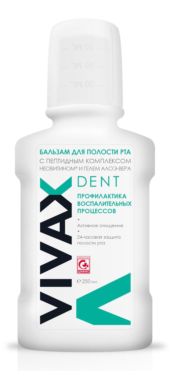 Vivax Бальзам для полости рта с пептидным комплексом, Неовитином и гелем Алоэ-Вера, 250 мл0413newАктивное очищениеи профилактика воспаленияслизистой оболочкиполости рта и пародонтарекомендовано:для ежедневного использования.Обеспечивает 24-часовую защитуполости рта, снижает образование зубного налета, эффективно устраняет причины неприятного запаха изо рта, значительноснижает риск возникновениякариеса.Для достижения максимального эффекта рекомендуетсяиспользовать в комплексес зубной пастой vivax dentс бисабололом и пептиднымкомплексом.
