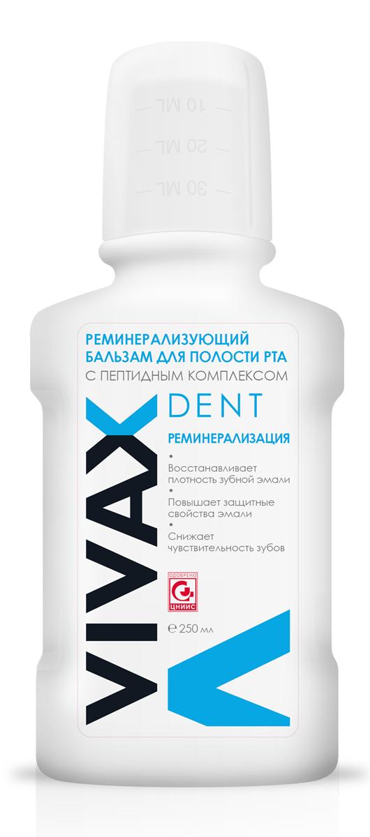 Vivax Бальзам для полости рта реминерализующий с пептидным комплексом, 250 мл0416newПовышает защитные свойства эмали, снижает чувствительность зубов рекомендовано: для повышения резистентности эмали к действию кислот. Понижает проницаемость эмали, обеспечивает надежную профилактику кариеса, активно борется с повышенной чувствительностью, воспалением, препятствует размножению патогенных микроорганизмов, нормализует обменные процессы и микроциркуляцию в тканях пародонта, оказывает антиоксидантное действие. Для достижения максимального эффекта рекомендуется использовать в комплексе с зубной пастой vivax dent реминерализующая с пептидным комплексом и нано-гидроксиапатитом.
