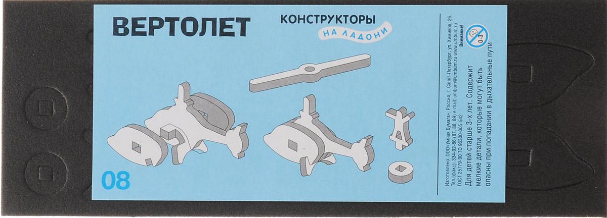 Умная бумага Конструктор Вертолет 08