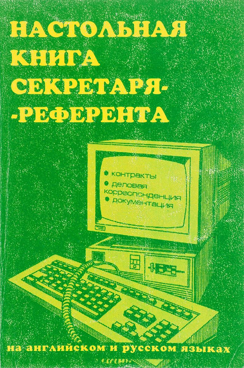 Настольная книга секретаря-референта. Контракты, деловая корреспонденция, документация на русском и английском языках