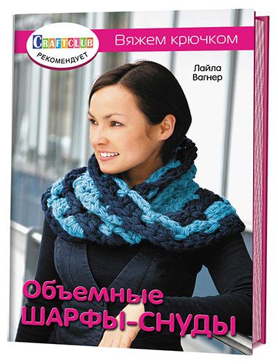 Лайла Вагнер Объемные шарфы-снуды