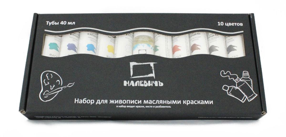 Малевичъ Набор для живописи масляными красками Классик 10 цветов830102Комплект из десяти наиболее популярных цветов масляных красок, двух кистей разной формы и размера, а также специального разбавителя. Яркие насыщенные масляные краски Малевичъ отлично ложатся на холст, не выцветают со временем и прекрасно смешиваются. Тщательно сбалансированная цветовая палитра набора позволяет получить весь спектр оттенков.В состав среднего набора «КЛАССИК» входит самое необходимое для живописи масляными красками:·Кисти из щетины круглая №1 и плоская №4 ·Краски масляные 10 тюбиков по 40 мл: белила титановые, ультрамарин синий, небесно-голубой, марс коричневый прозрачный, кадмий желтый светлый, кадмий красный светлый, бирюзовая, кобальт зеленый темный, краплак розовый, черная ·Разбавитель «Тройник» 50 мл Профессиональные масляные краски Малевичъ изготавливаются из высококачественных, светостойких пигментов и натурального, очищенного льняного масла. Содержание пигмента и масла сбалансировано таким образом, чтобы получить идеальную мягкую консистенцию, позволяющую писать даже неразбавленными красками. Тончайший перетир пигмента дает возможность идеально смешивать цвета красок, а также работать методом лессировок, добиваясь акварельного эффекта. Картина, написанная масляными красками Малевичъ, не изменит своего первоначального тона более 100 лет, ведь эти краски имеют оценку по шкале светостойкости не менее 7 баллов из 8, а белила специально изготавливаются на основе саффлорового масла, исключающего их пожелтение со временем. Масляные краски Малевичъ:· изготавливаются на основе высококачественных натуральных пигментов и масел· цвета не изменяются со временем· имеют 7 баллов из 8 возможных по шкале светостойкости· хорошо смешиваются, давая однородные оттенки· отлично ложатся на холст, не растрескиваясь после высыхания· экологичны и безопасны· алюминиевые тюбики позволяют экономно использовать краскуКраски Малевичъ имеют яркие, насыщенные цвета, которые удовлетворят как сторонников клас