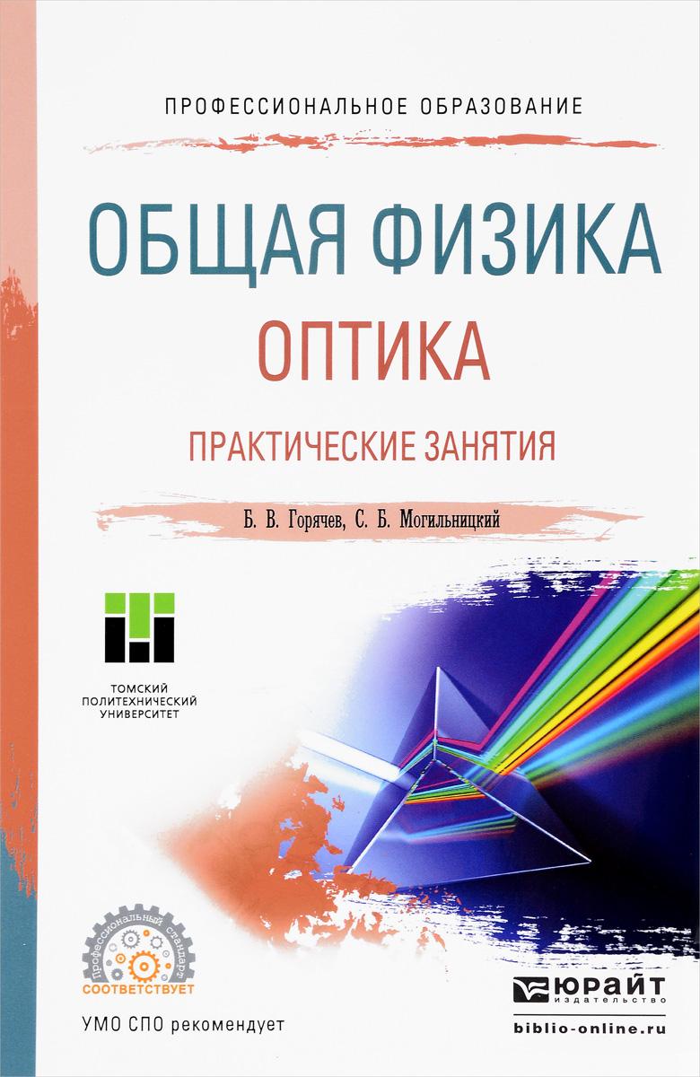 Общая физика. Оптика. Практические занятия. Учебное пособие для спо