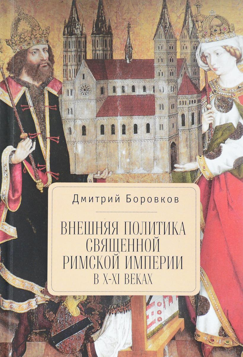 Дмитрий Боровков Внешняя политика Священной Римской империи в X- XI веках